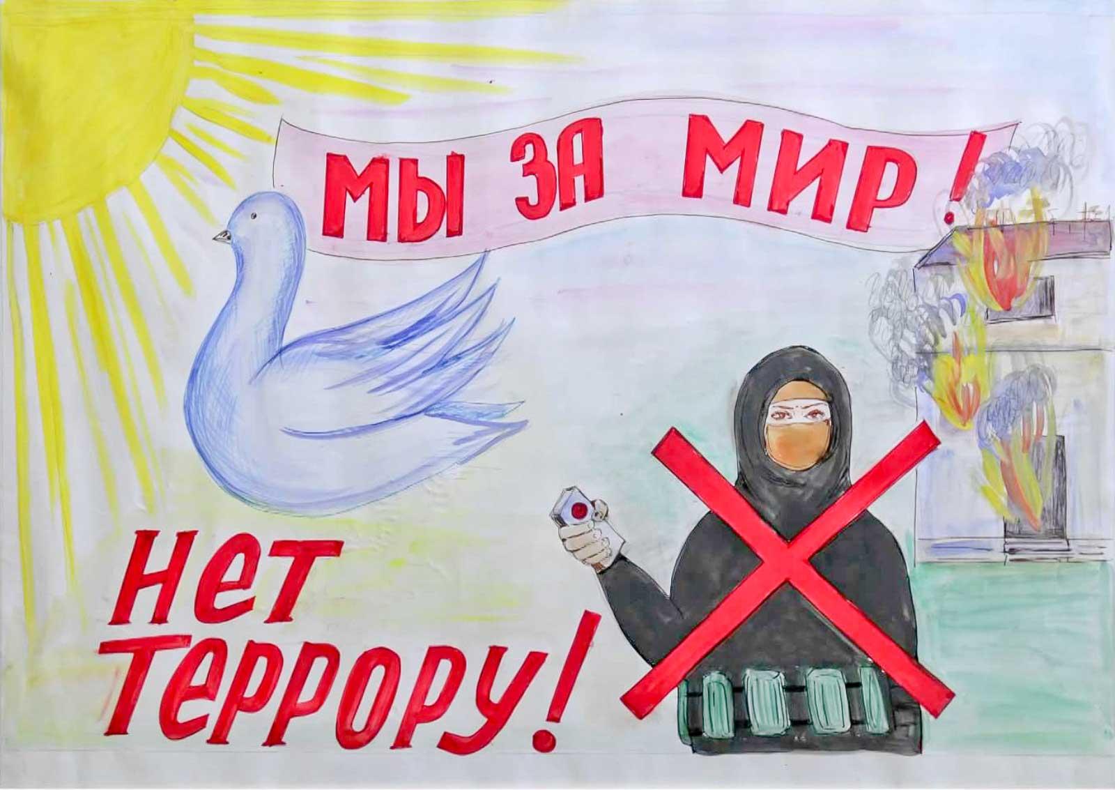 Конкурс рисунков на тему терроризм и