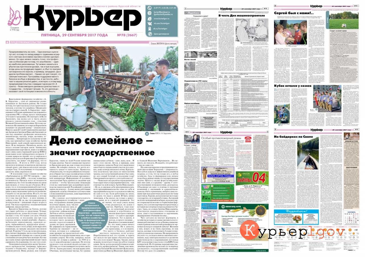 знакомств стерлитамак газета