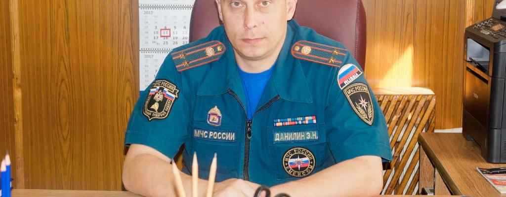 Главный госинспектор по г. Льгову, Льговскому и Конышевскому районам по пожарному надзору Э. Н. ДАНИЛИН