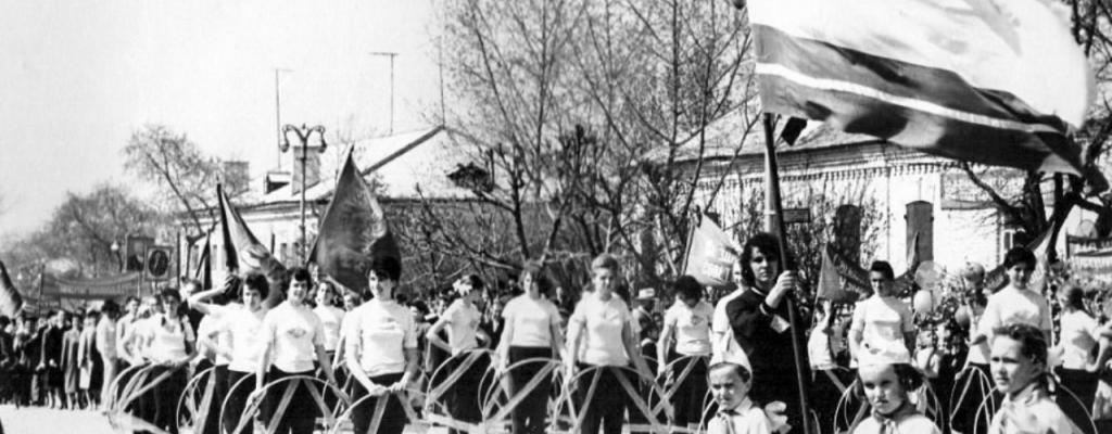 Колонна физкультурников на первомайской демонстрации во времена советского Союза во Льгове