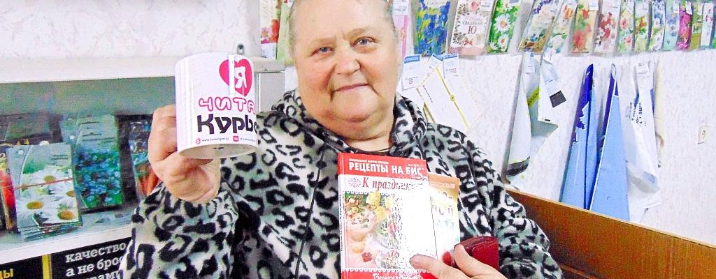 Среди победителей – Людмила Николаевна Гладких с ул. Песочная г. Льгова. Характерно, что до этого она «Курьер» не выписывала, но читала его, одалживая у соседки