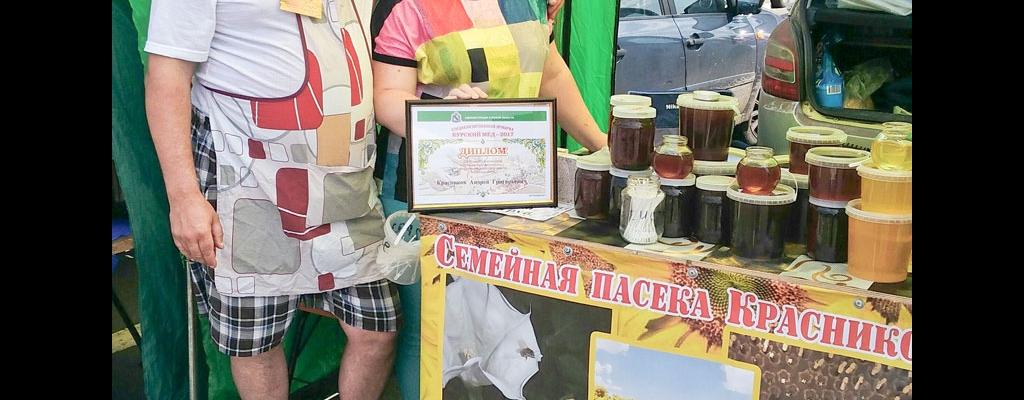 За лучшее художественное оформление рабочего места на ярмарке «Курский мёд-2017» Красниковы получили диплом