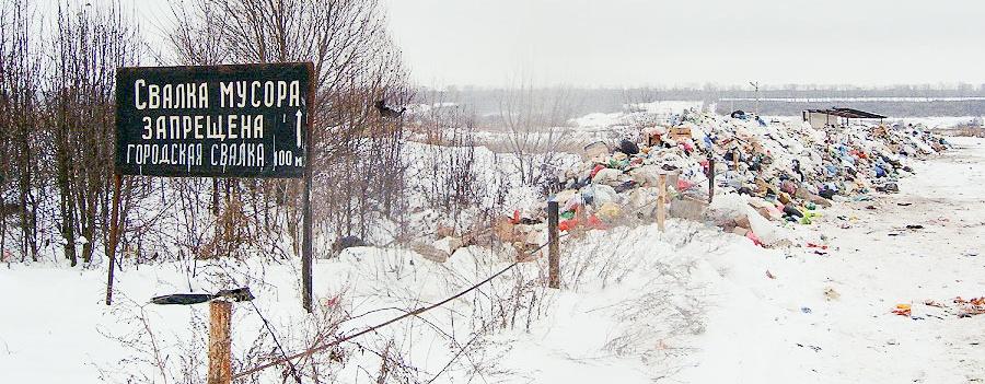 Свалка мусора Льгов. Зима 2017