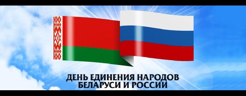 день единения беларуси и россии